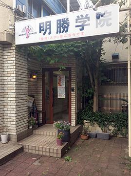 明勝学院入口