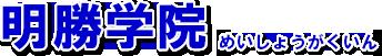大田区学習塾 明勝学院