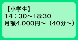 【小学生】14:30~18:30 月額4,000円~(40分~)